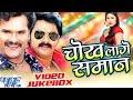 Chokh Lage Saman - Video JukeBOX - Bhojp...