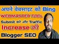 Blogger SEO Tutorial - How to Submit you...
