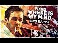 Как играть Pixies - Where Is My...
