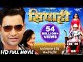 SIPAHI - Superhit Full Bhojpuri Movie 20...