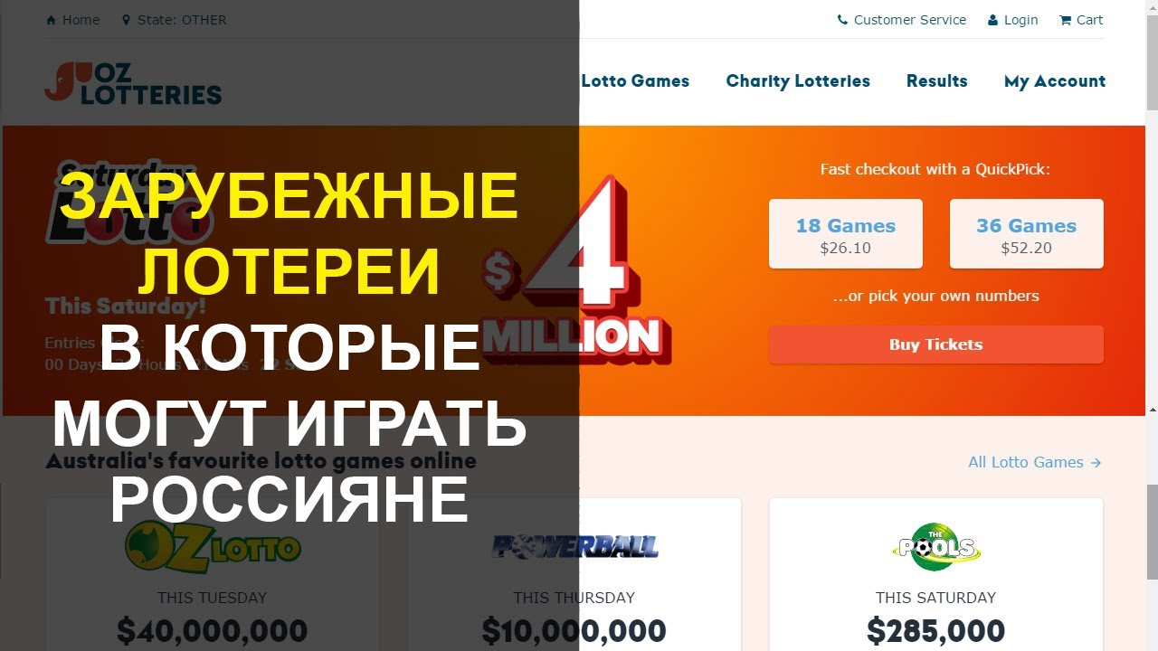 inostrannie-loterei-otzivi
