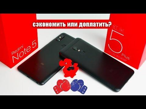 Xiaomi Redmi Note 5 против Redmi 5 Plus – стоит ли переплачивать?