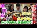 【喳開箱#24】試作3種章魚燒機...