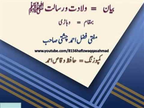 Fazal ahmed chishti free download