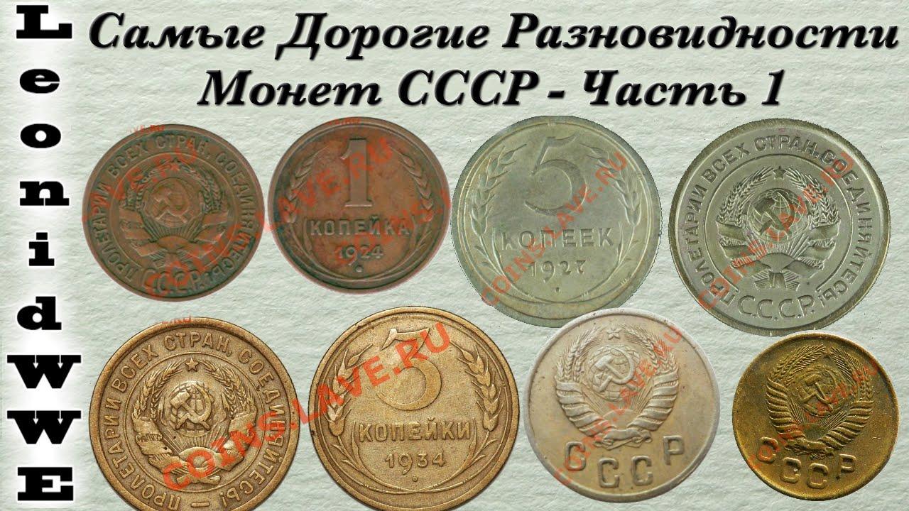 Старые дорогие монеты цена получение заказов в постамате
