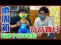 【喳開箱#21】看漢子玩洋娃娃�...