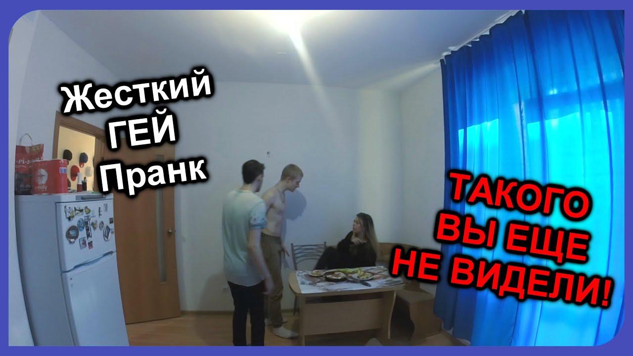 gey-prank