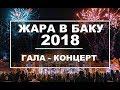 ЖАРА В БАКУ 2018 / Концер...