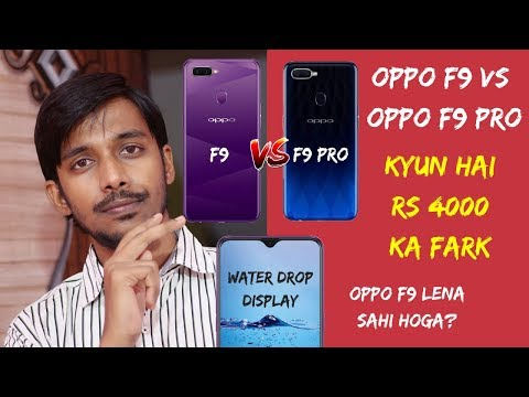Oppo F9 Vs Oppo F9 Pro | Kyun Hai Rs 4000 Ka Diffrence | Should You Buy F9?