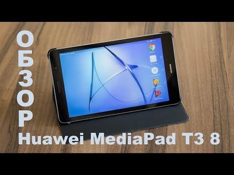 Обзор планшета Huawei MediaPad T3 8