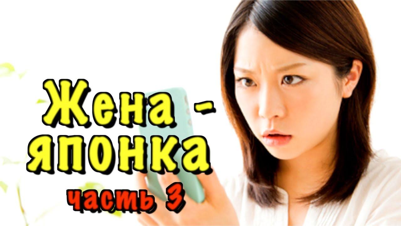 С японкой онлайн 18 фотография