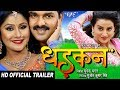 DHADKAN - (Official Trailer) - Pawan Sin...
