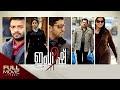 English Family Entertainer Malayalam Ful...