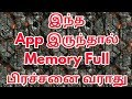 Best Android app 2018 tamil