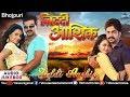 Ziddi Aashiq - Bhojpuri Songs Jukebox | ...