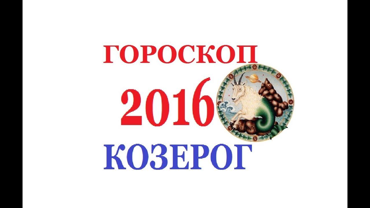 гороскоп здоровья на 2016год козерогам длиной