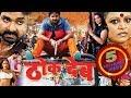 Bhojpuri Super-Hit Bhojpuri Movie Pawan ...