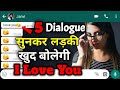 5 dialogues to impress a girl | how to i...