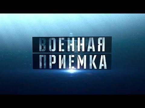 Небо цвета России. Военная приемка