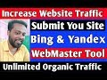 How To Submit and Verify You website Bin...