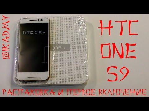 HTC One S9: Распаковка и Первое включение (unboxing)