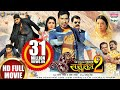 Nirahua Chalal Sasural 2 | Dinesh Lal Ya...