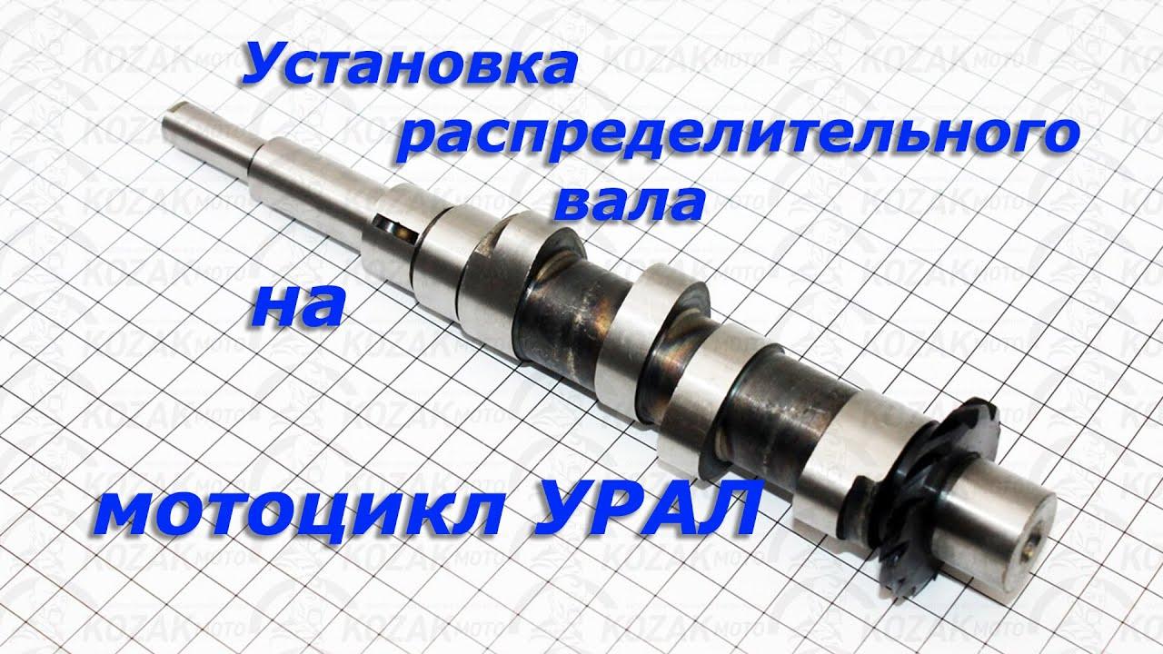 замена распредвала Урал Мотоцикл