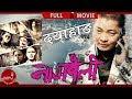 NAGBELI - New Nepali Movie | Ft.Dayahang...