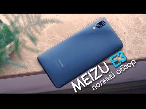 Полный обзор Meizu E3 - упущенный хит!