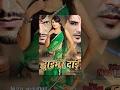 DRIVER DAI - New Nepali Full Movie 2017/...