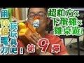 【喳科學#9】下蛋雞x桌遊雞x粒...