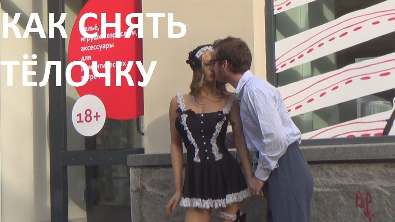 Русский пикап парней девушками на улице, Пикап порно онлайн, секс пикаперов на 24 видео 18 фотография
