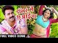 Full Song - Pawan Singh - कइसे �...