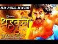 Dhadkan Bhojpuri Movie | Dhadkan Full Mo...