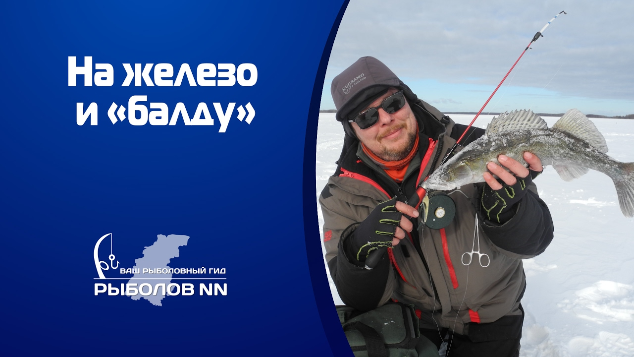 рыбалка на судака на черт вертолет
