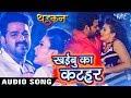 Pawan Singh का No.1 सबसे ह...