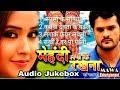 Khesari lal yadav audio jukebox MEHANDI ...