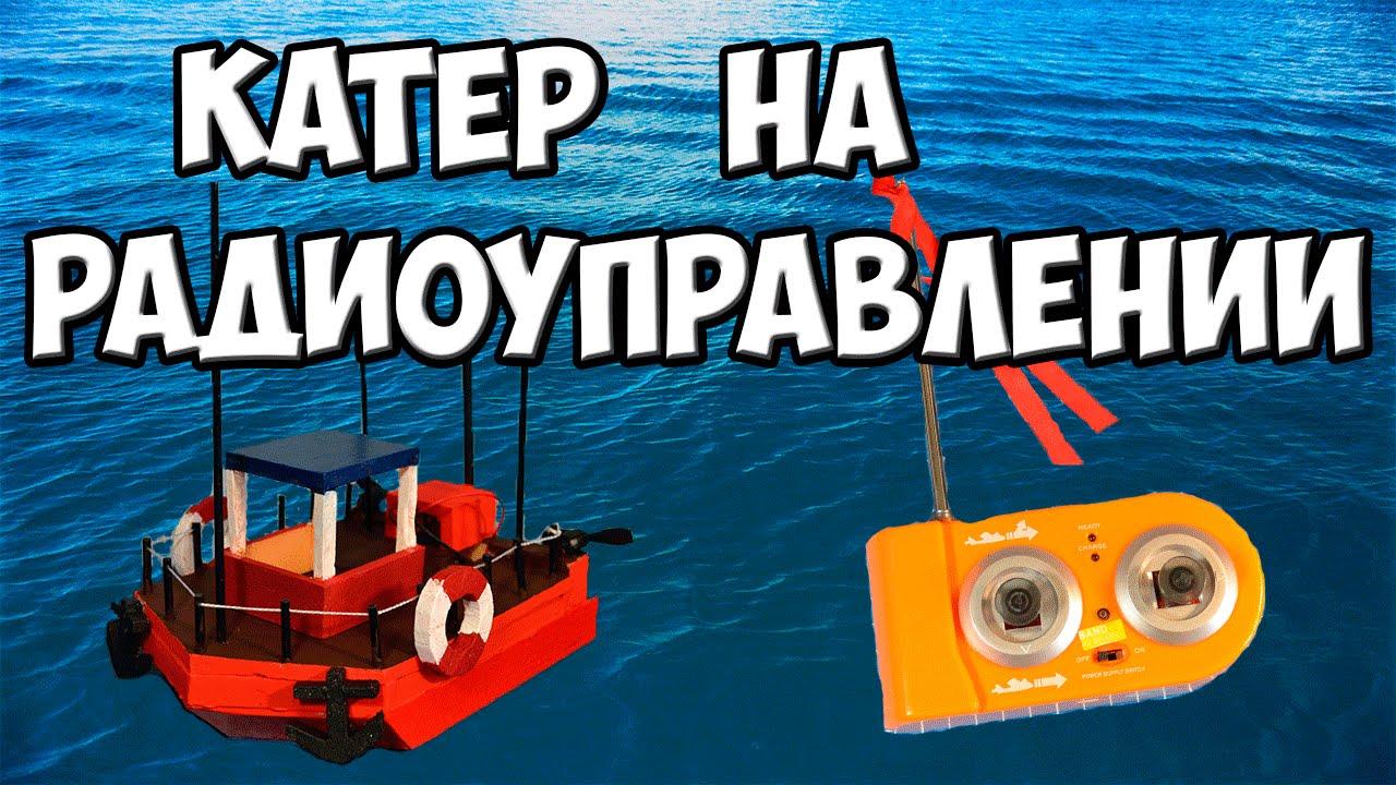 видео как сделать радиоуправляемую лодку