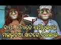 Father And Daughter Talking Tom Odia Com...