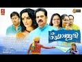 Premanjali Malayalam full movie 2018 new...