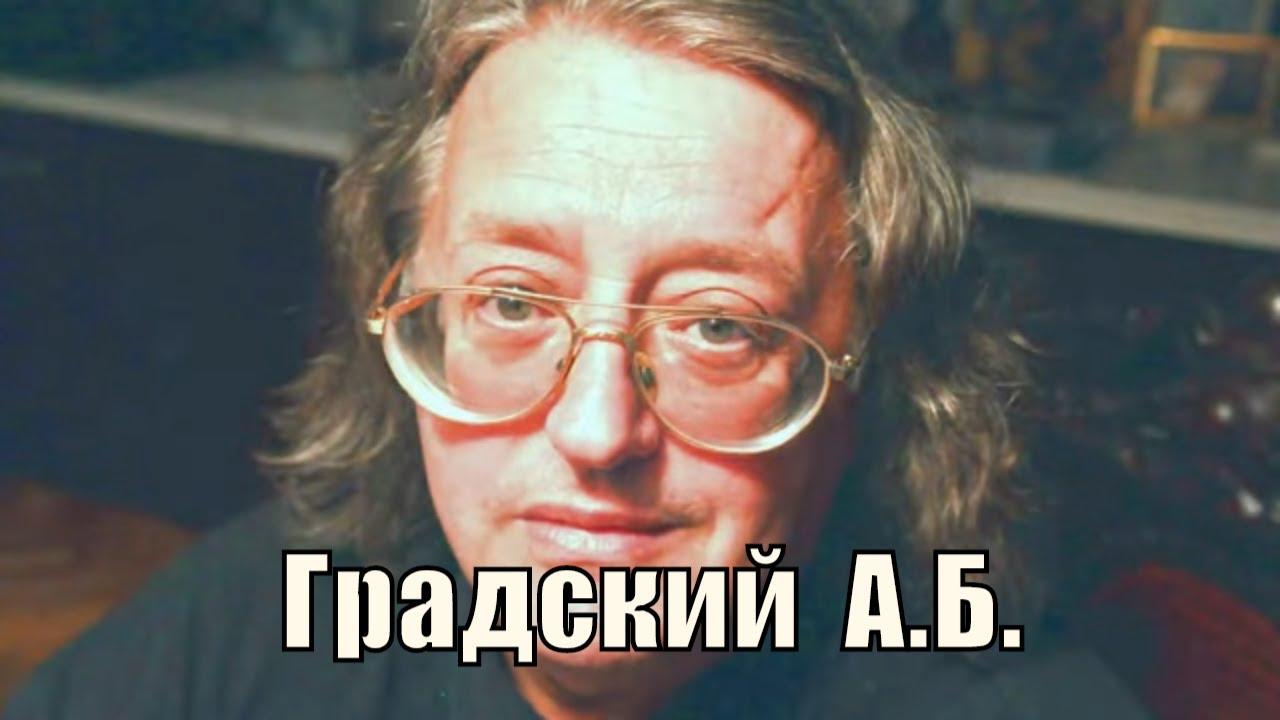 Александр Градский биография фото личная жизнь его жена
