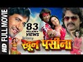 KHOON PASEENA in HD [ Superhit Bhojpuri ...