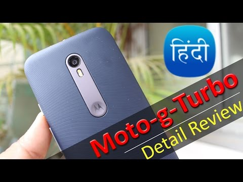 Lowest price Water Resistant phone Moto g Turbo Edition Full Review