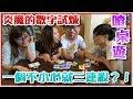 【喳桌遊#32】一不小心邏輯太�...