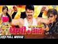 Super hit Bhojpuri Full Movie 2017 - Kar...