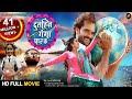 Dulhin Ganga Paar Ke - Full HD Movie - K...
