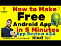 [Hindi] How to make a Free Android App i...