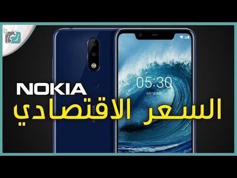 نوكيا 5.1 بلس Nokia 5.1 Plus | بالتصميم الجديد والسعر الاقتصادي (Nokia X5)