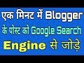 Blogger Post not showing up google searc...